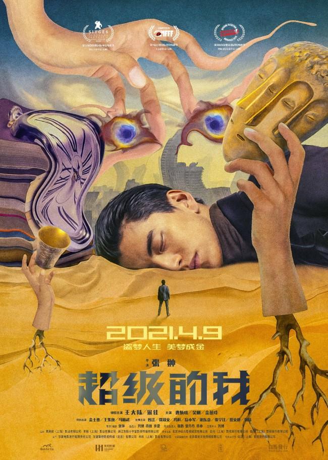《超级的我》定档49 王大陆宋佳做梦赚钱扭转人生