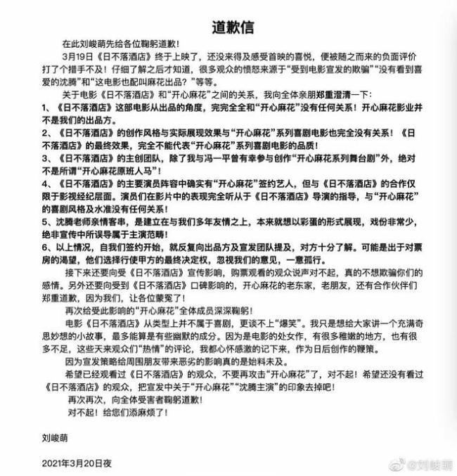被骂诈骗式宣传 《酒店日不落》导演道歉后删博
