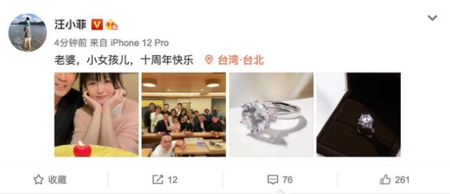 汪小菲庆与大S结婚十周年 霍建华林心如现身聚会