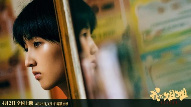 张子枫《我的姐姐》终极预告 矛盾抉择扣人心弦