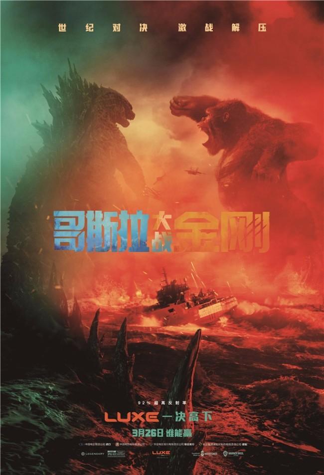 《哥斯拉大战金刚》新海报 多种选择体验怪兽战场