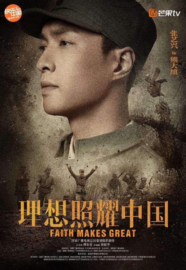 张艺兴军装造型曝光 还原战火年代的理想斗士