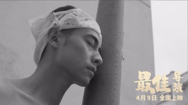 平遥展映口碑电影《最佳导演》定档4月9日