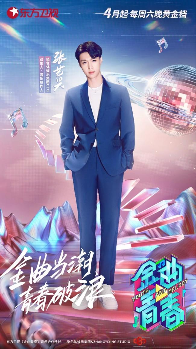 张艺兴强势加盟《金曲青春》 用实力定义优质偶像