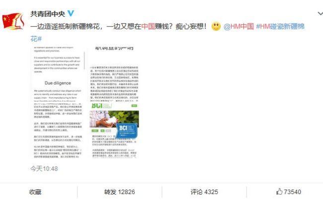 HM抵制新疆棉花 代言人黄轩停止与其合作