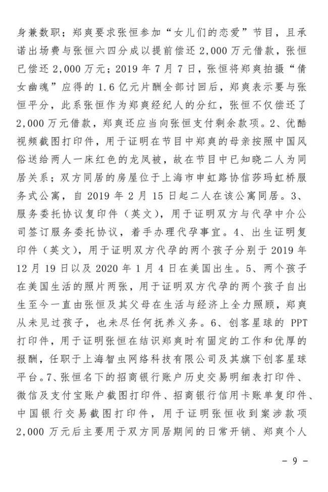 上海二中院对郑爽诉张恒民间借贷纠纷案作出终审判决:驳回上诉,维持原判