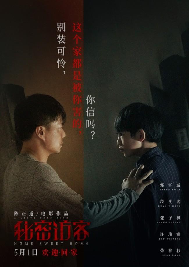 《秘密访客》新海报 郭富城张子枫布下真心迷局