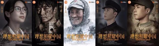 系列短剧《理想照耀中国》革命时期篇角色海报曝光