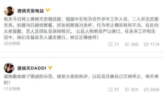 唐晓天方发文否认恋情 为不妥当行为举止道歉