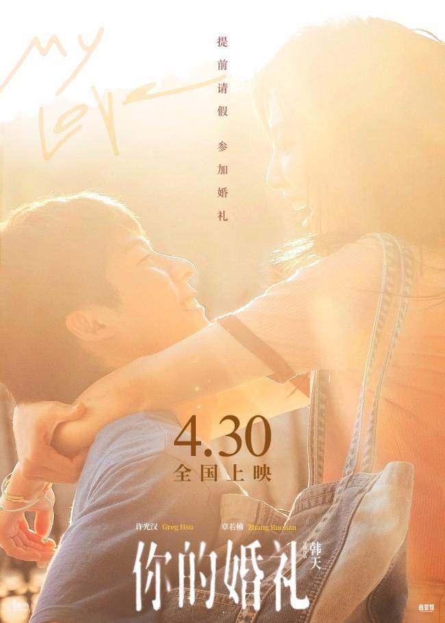 《你的婚礼》五一档唯一爱情电影 许光汉章若楠甜虐交织15年