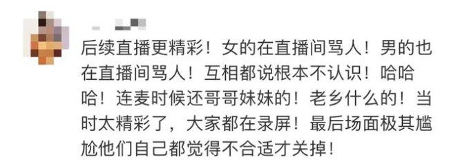 汪小菲直播爆粗口 连线女主播被骂后否认与其认识