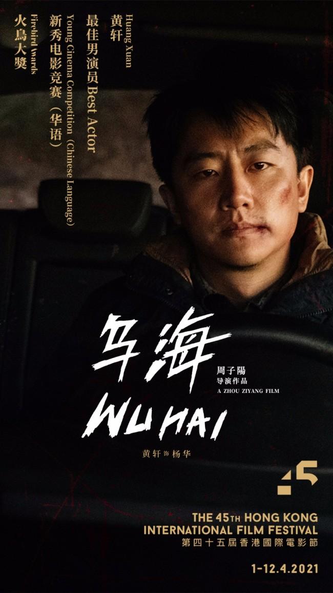 黄轩《乌海》演绎小人物 斩获香港国际电影节奖项