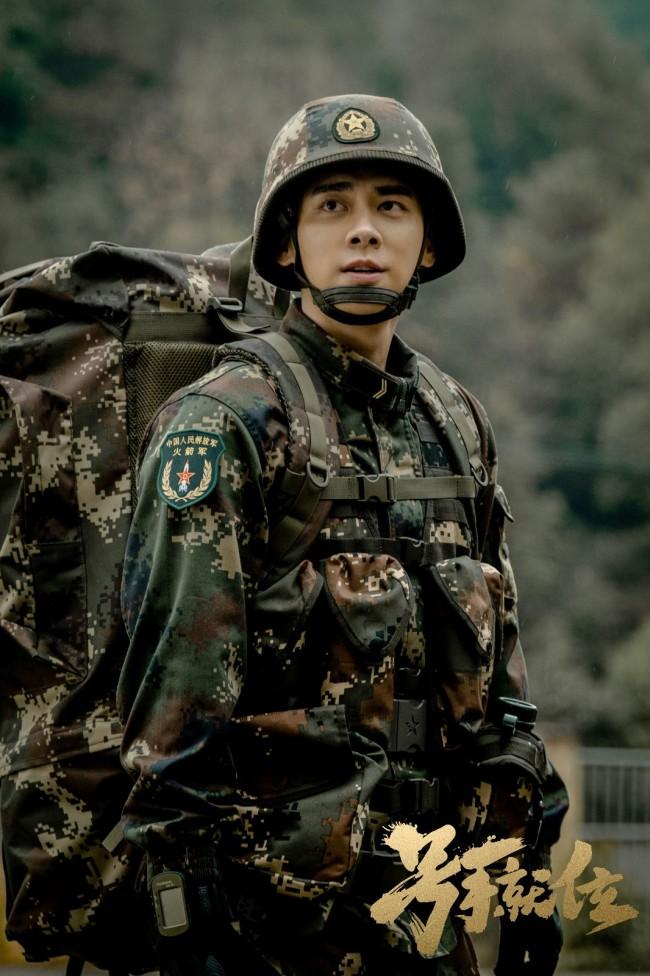 《号手就位》开播 李易峰演绎火箭军战士成长记