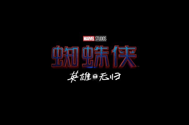 《蜘蛛侠3》中文名公布《蜘蛛侠:英雄无归》升级