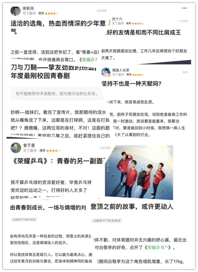 影视剧《荣耀乒乓》收官 种梦传媒体育题材匠心之作获主流媒体齐赞