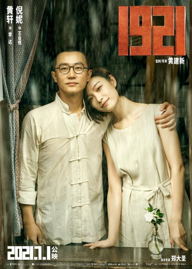 《1921》黄轩倪妮角色官宣 首次合作出演建党夫妻