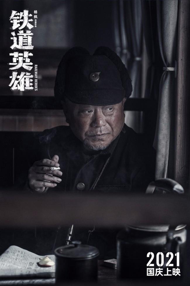 《铁道英雄》杀青定档国庆 展现中华民族精气神