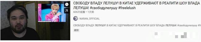 利路修红回俄罗斯!数万俄网友求中国粉丝放人
