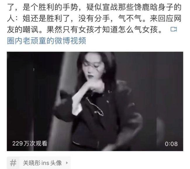 关晓彤ins头像被疑回应鹿晗粉丝:没分手 气不气