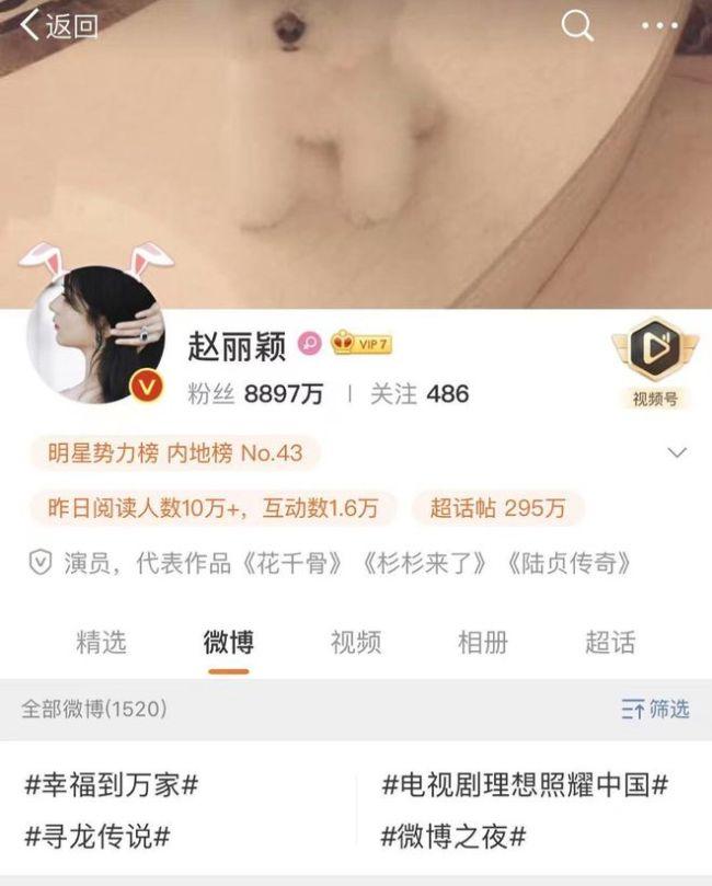 官宣离婚后夫妻双双涨粉 赵丽颖新增粉丝近50万