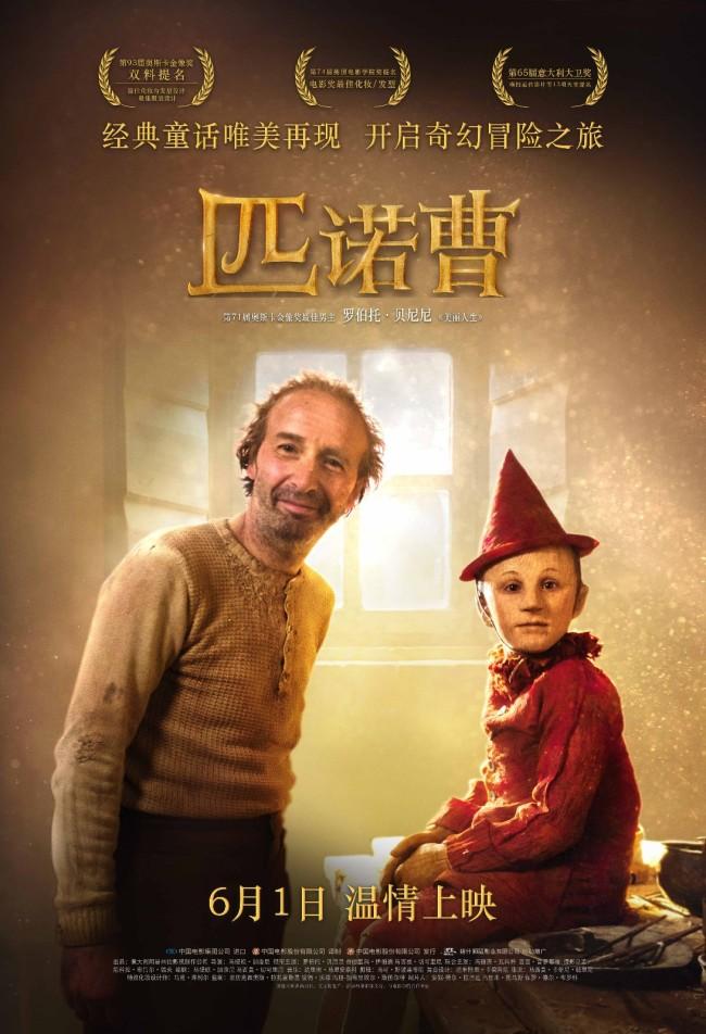 奇幻童话电影《匹诺曹》定档6月1日儿童节