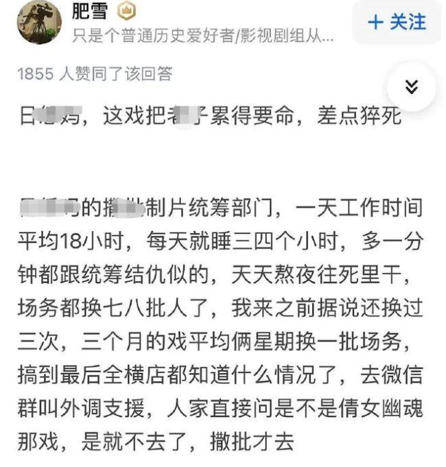 《倩女幽魂》剧方爆料:郑爽压榨预算 累倒工作人员