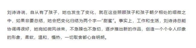 """刘诗诗教育儿子的方式好甜蜜 教他面对""""磕碰"""""""