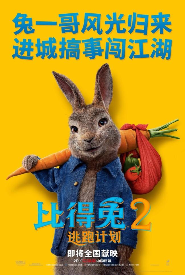 《比得兔2:逃跑计划》预告 兔头背井离乡进城闯荡