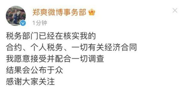 郑爽就近期事件发声:愿意接受调查 会公布结果