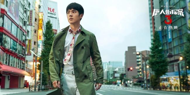 五一假期看电影 《唐人街探案3》正式网络上线