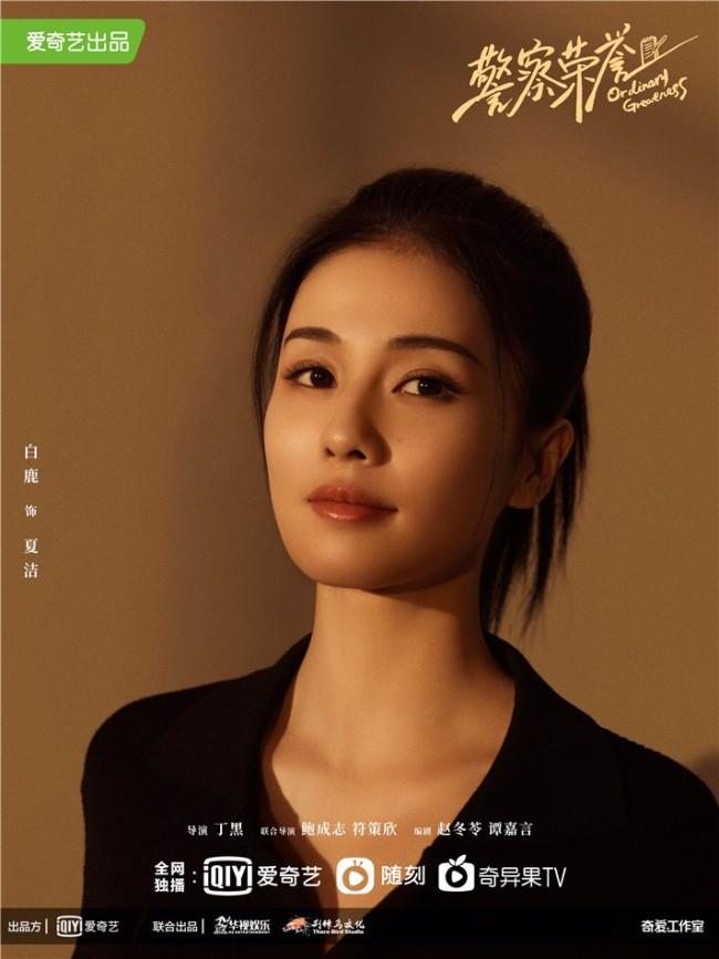张若昀白鹿《警察荣誉》开机 致敬基层民警