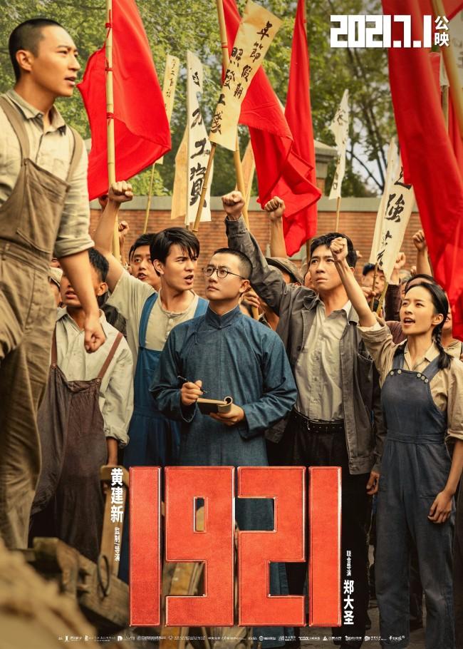《1921》再现共产党领导的首次工人运动还原大场面