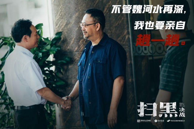 《扫黑·决战》剧照 姜武雷霆出击尽显一身正气