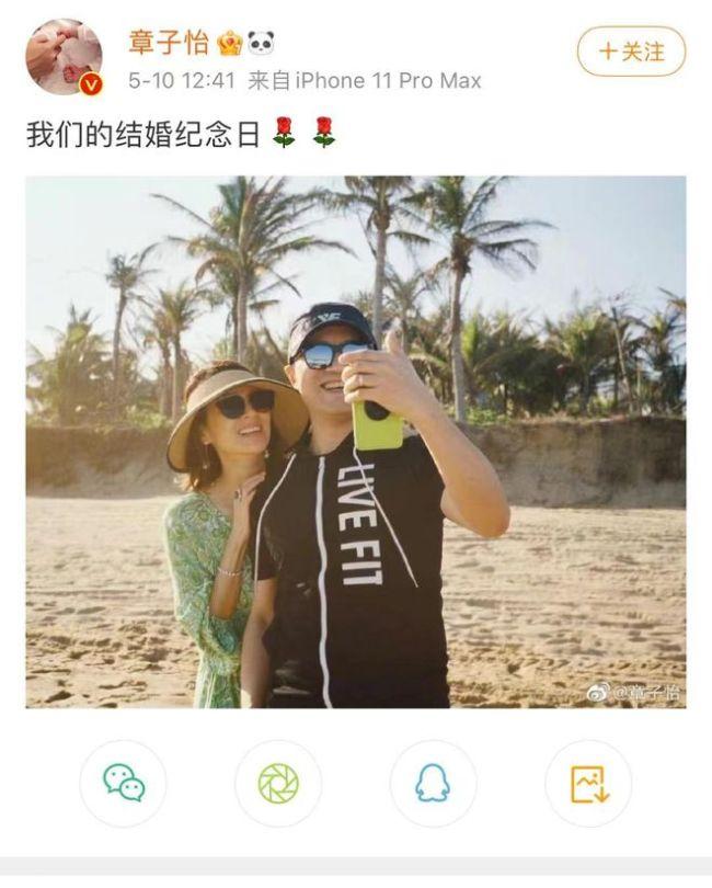 章子怡庆与汪峰结婚六年纪念日 晒合照笑容灿烂