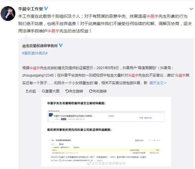 还有一个孩子?华晨宇方起诉造谣者:侵犯名誉权