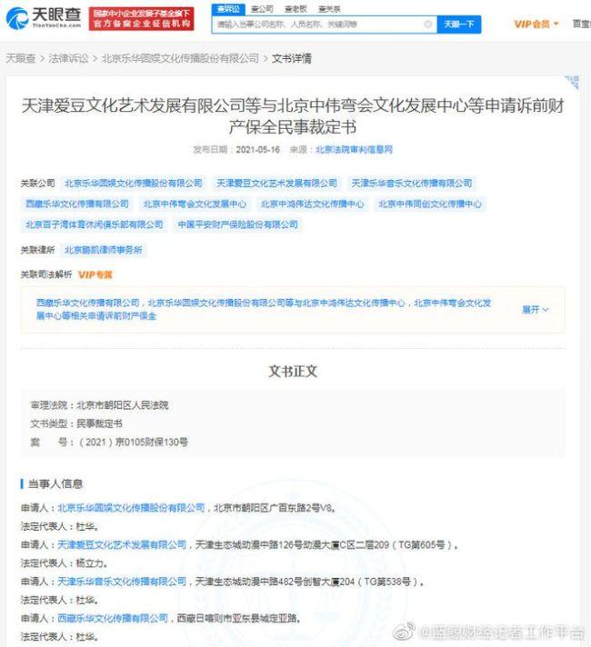 乐华娱乐等申请冻结多公司财产510余万元