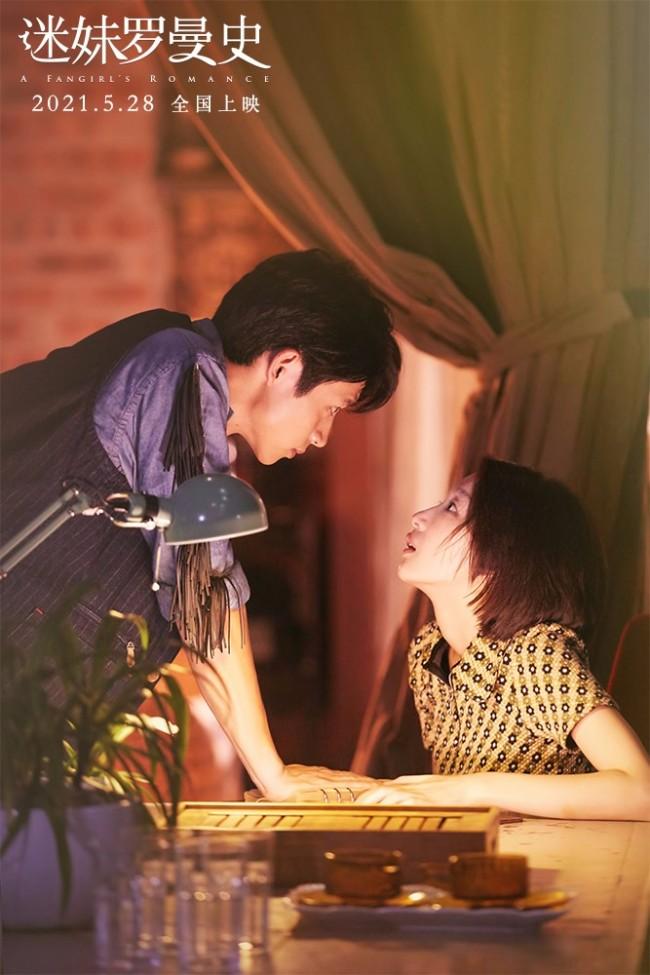 《迷妹罗曼史》新剧照 周冬雨魏晨守护心底的秘密
