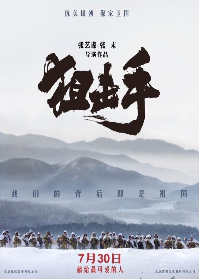 张艺谋新片《狙击手》定档7月《悬崖之上》破10亿
