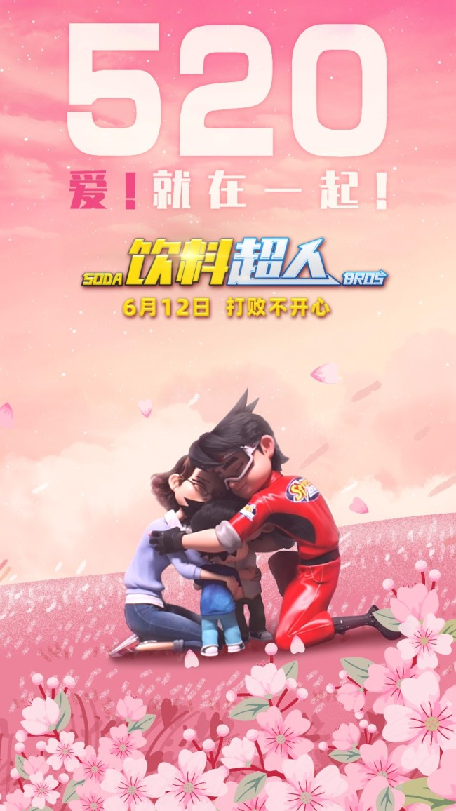 """合家欢动画电影《饮料超人》发布""""520""""特别海报"""