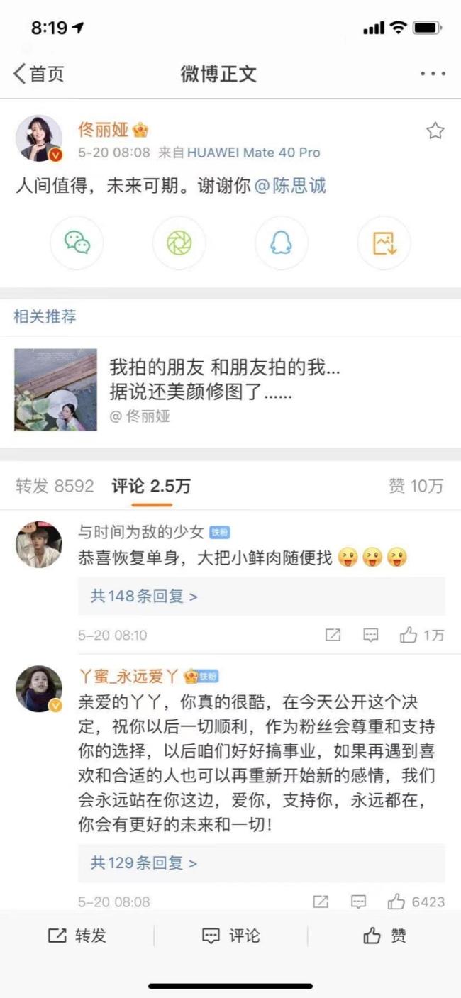 粉丝庆祝佟丽娅离婚 陈思诚多次出轨终离婚
