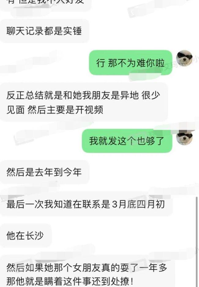 新时间管理大师!郝富申一天被曝出四位女友