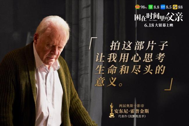《困在时间里的父亲》618上映 主创团队谈创作初衷