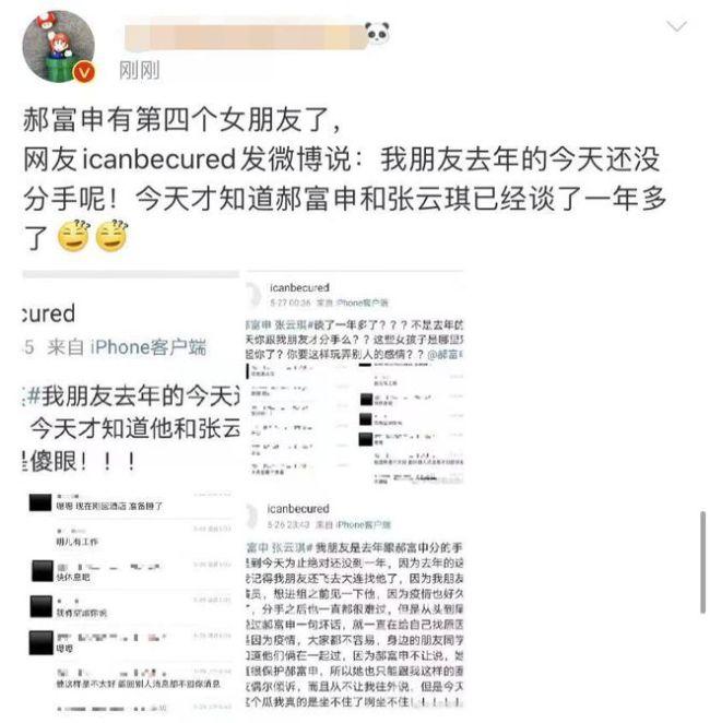 小鲜肉郝富申被曝同时交往9个女友!本尊发文道歉