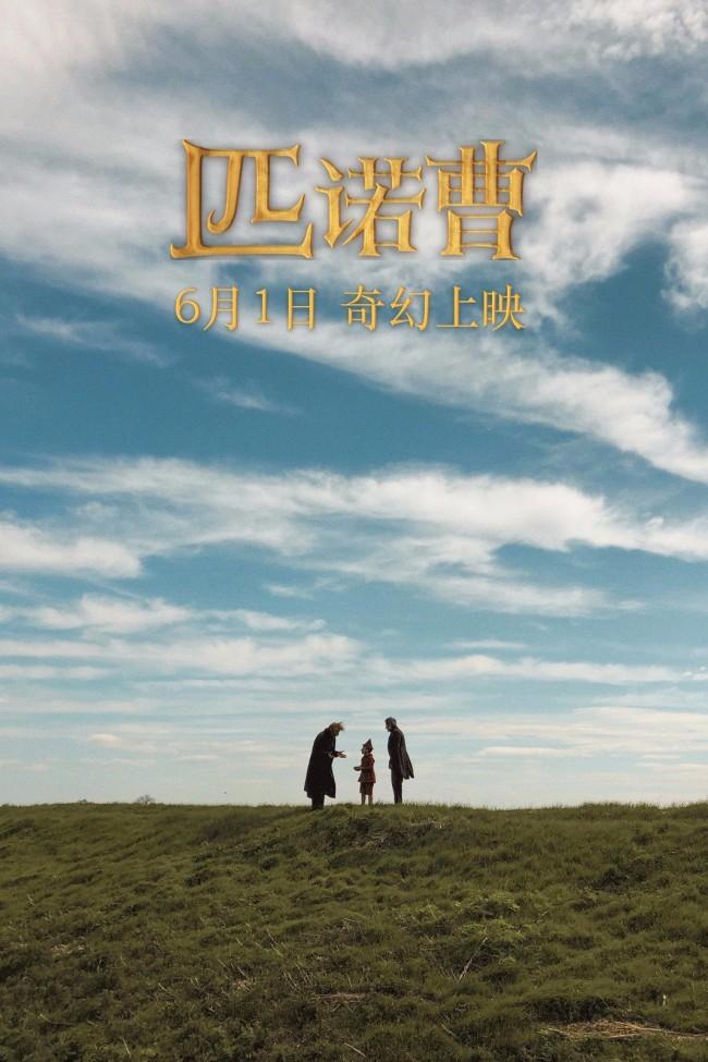儿童节合家欢首选 真人童话《匹诺曹》6月1日上映