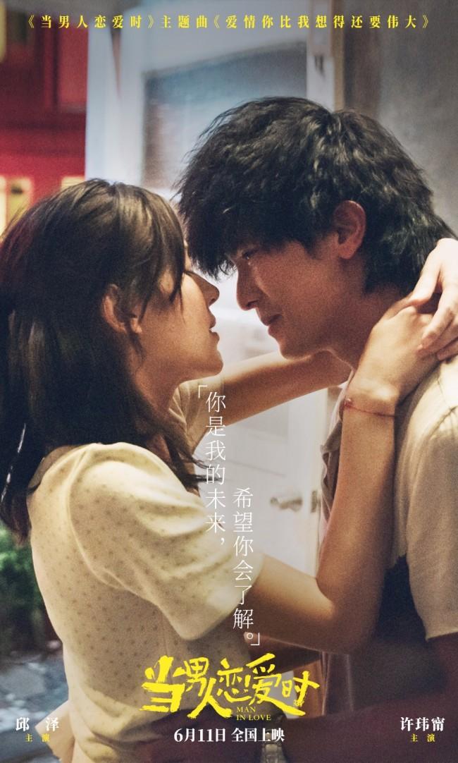 《当男人恋爱时》611浪漫上映 主题曲MV心动来袭