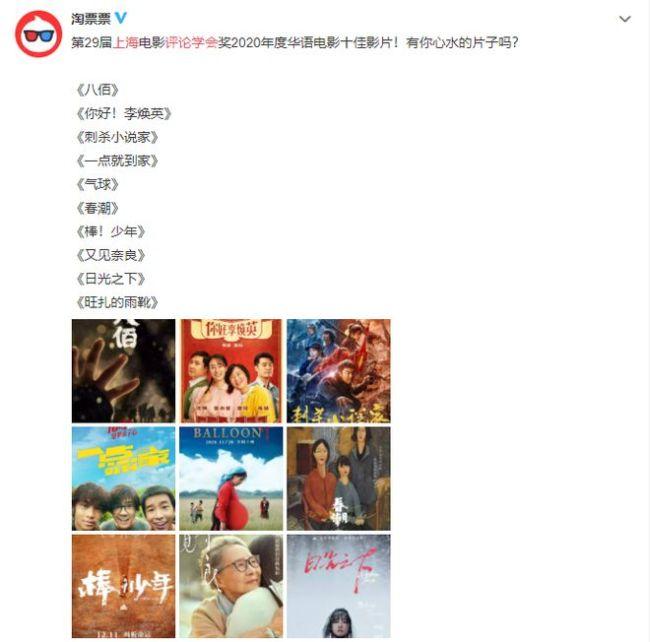 上海评论学会奖揭晓 《李焕英》《八佰》等获奖