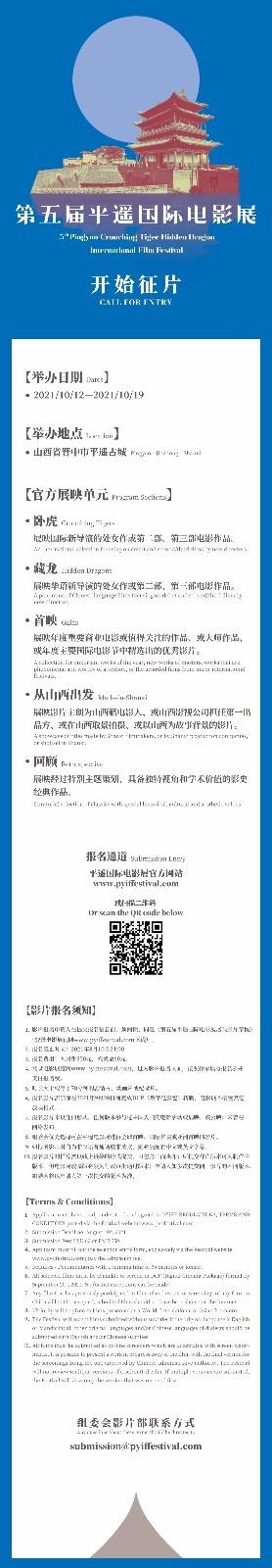 贾樟柯重返平遥 第5届平遥国际电影展10月12日开幕