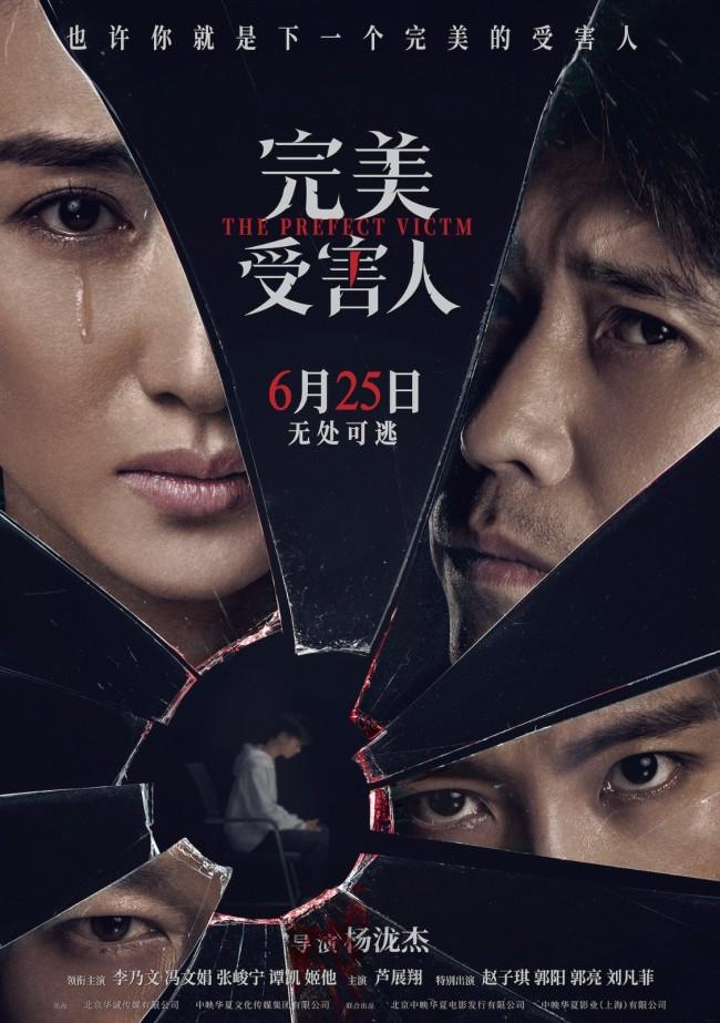 《完美受害人》定档6月25日 连环命案揭开家暴秘闻