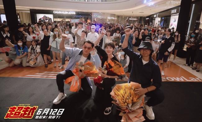 《超越》郑恺张蓝心现身杭州路演 与观众欢乐互动