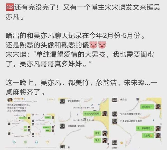 """网红宋宋璨道歉:""""P图玩梗"""" 此前自曝与吴亦凡恋爱"""